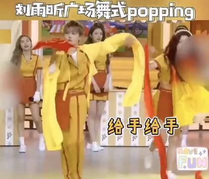 刘雨昕广场舞式popping~这个范儿太可了!