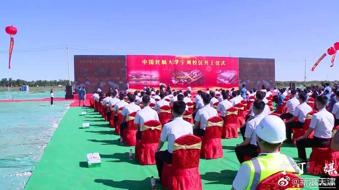 天津中国民航大学宁河校区开工了