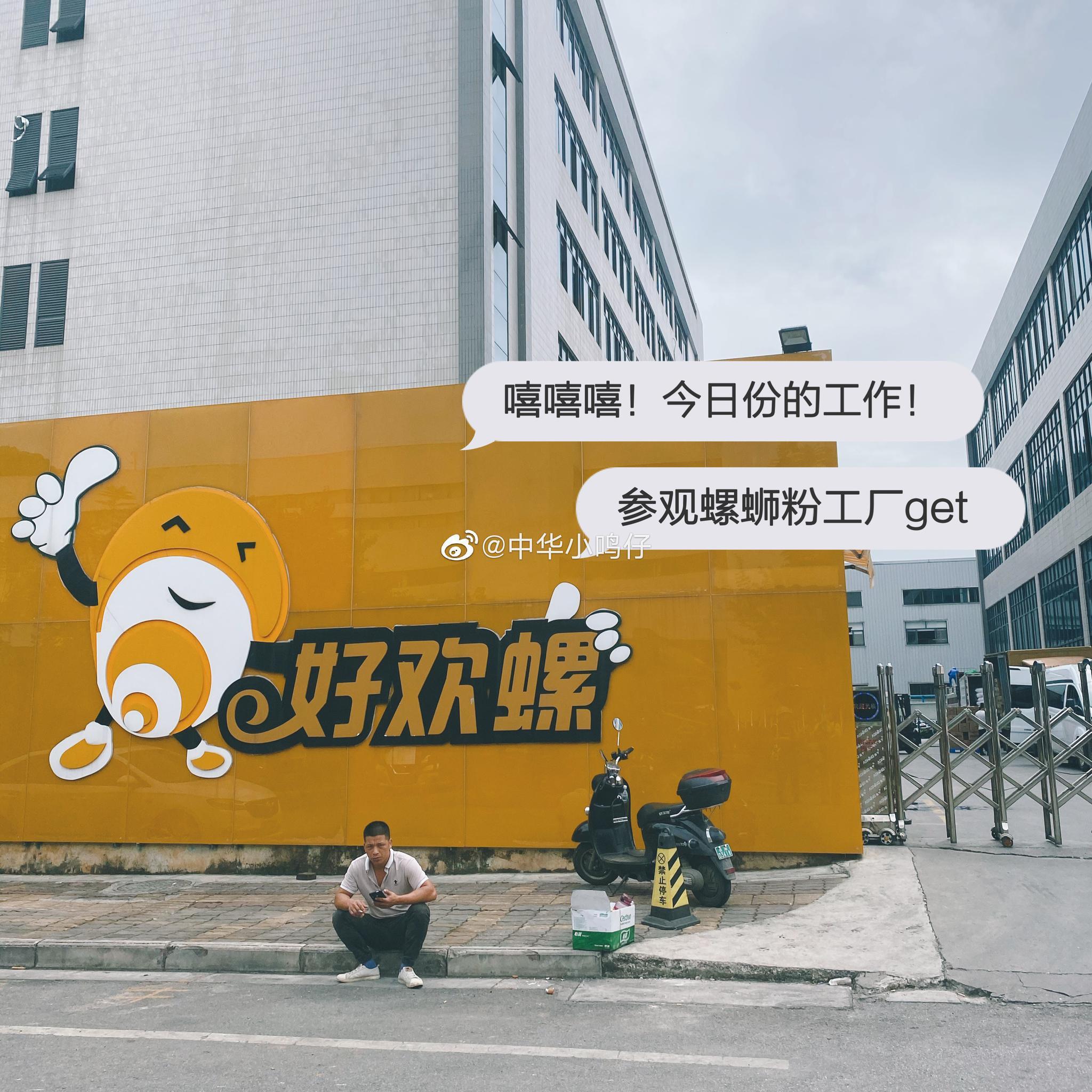 今日份的柳州plog🤣 逛螺蛳粉工厂体验了一下工作人员的工作~