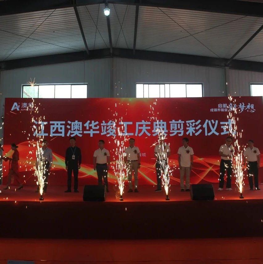 万众瞩目!江西澳华今日竣工,华中大区水产饲料市场再添新助力