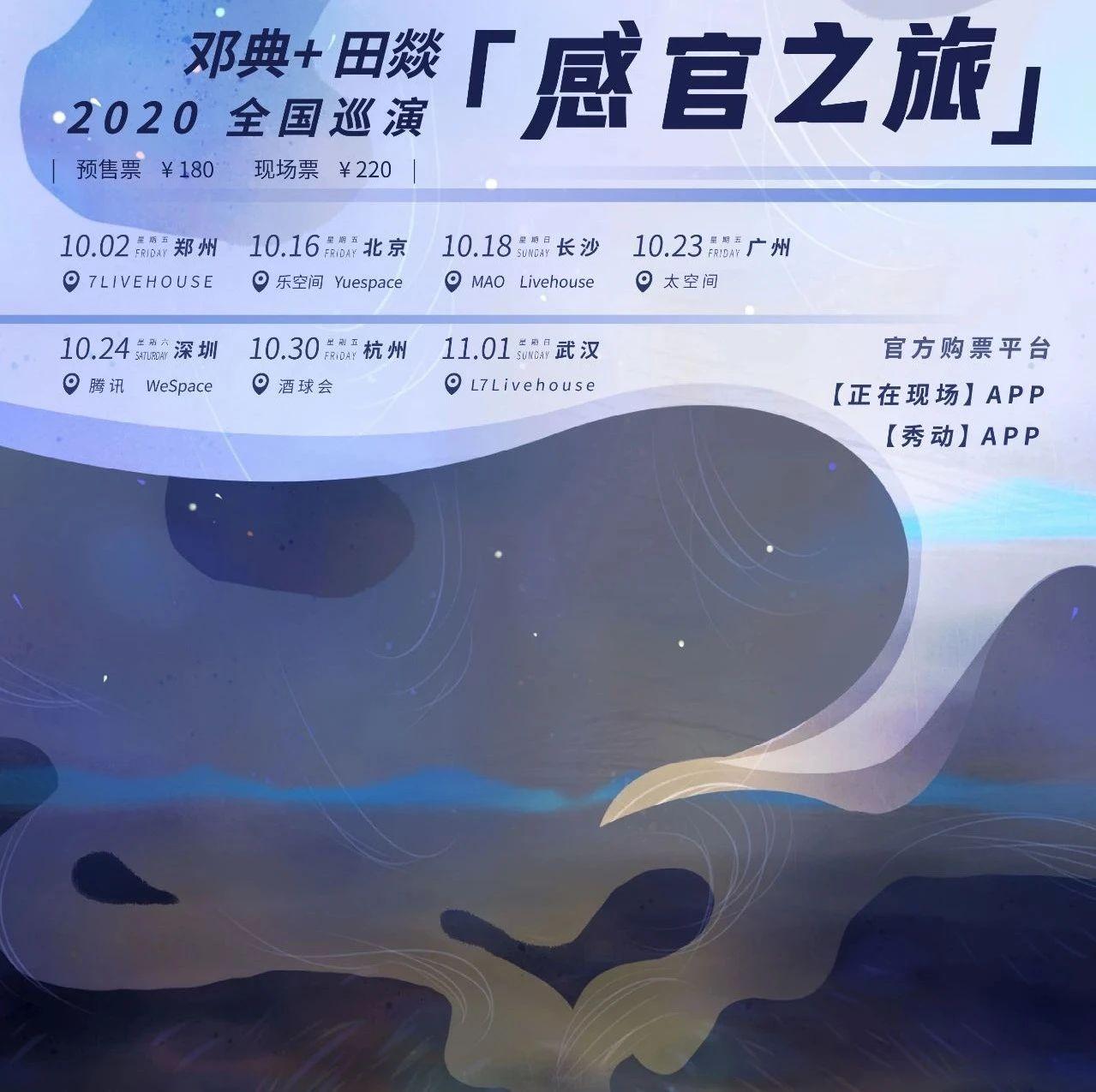 M-LAB呈献|邀你共赴感官之旅 邓典 × 田燚首次全国巡演正式开票