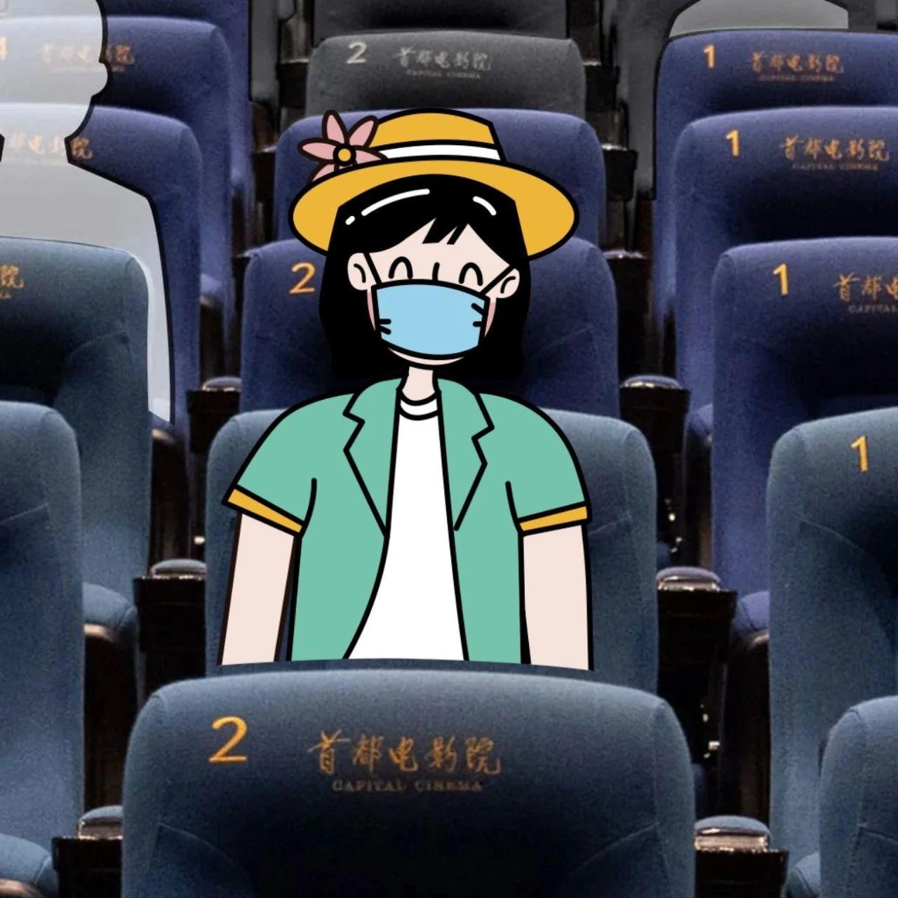 看电影,又有新变化!