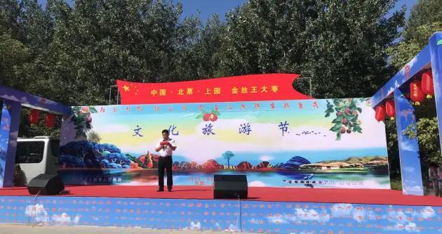 """辽宁省北票市上园镇第四届""""金丝王枣文化旅游节""""开幕"""