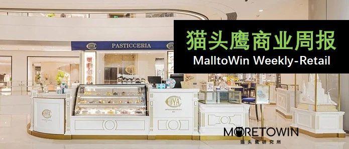 亚洲首家Vans精品店上海开业;Gucci开卖虚拟服装;影院上座率可提至75%   猫头鹰商业周报