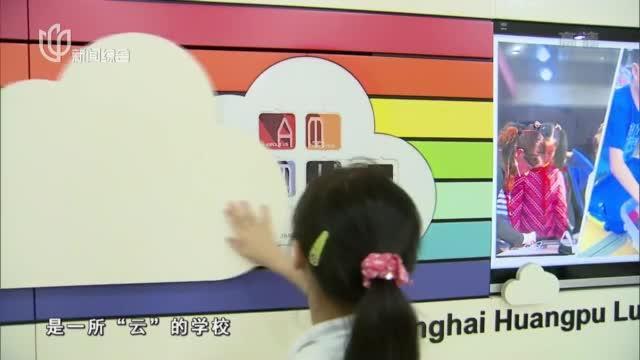 """黄浦区卢湾一中心小学  信息技术打造""""云""""校园"""