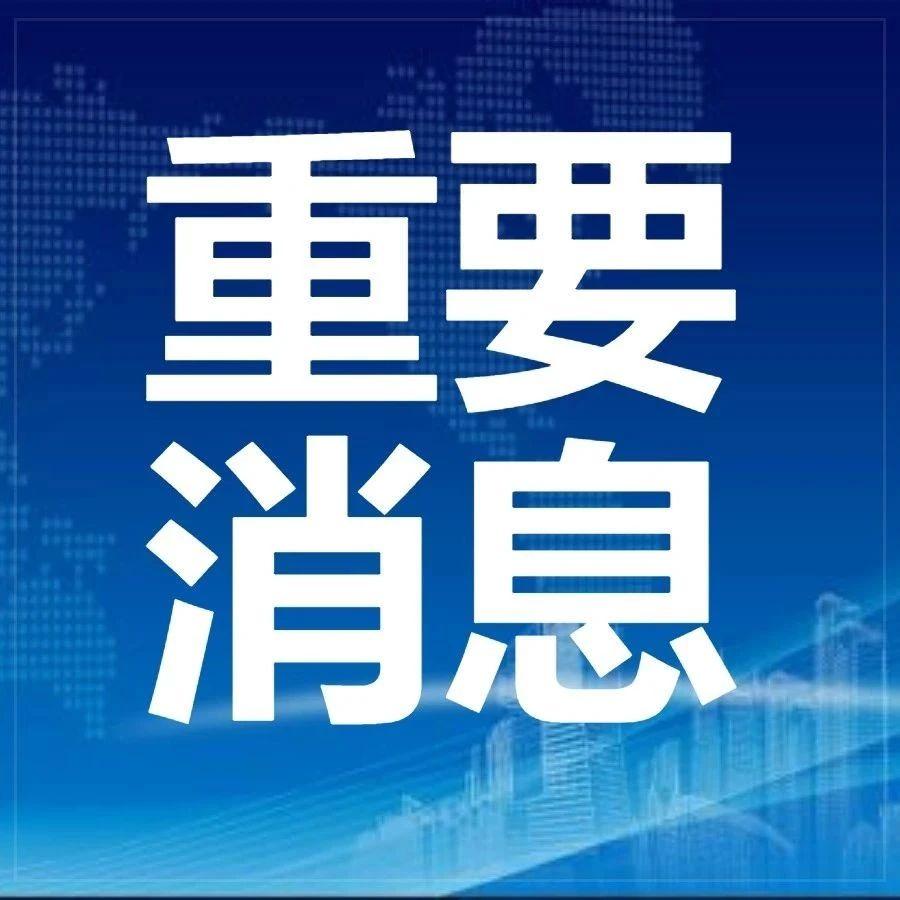 大庆市防汛抗旱指挥部将全市防汛Ⅳ级应急响应提升至Ⅲ级应急响应