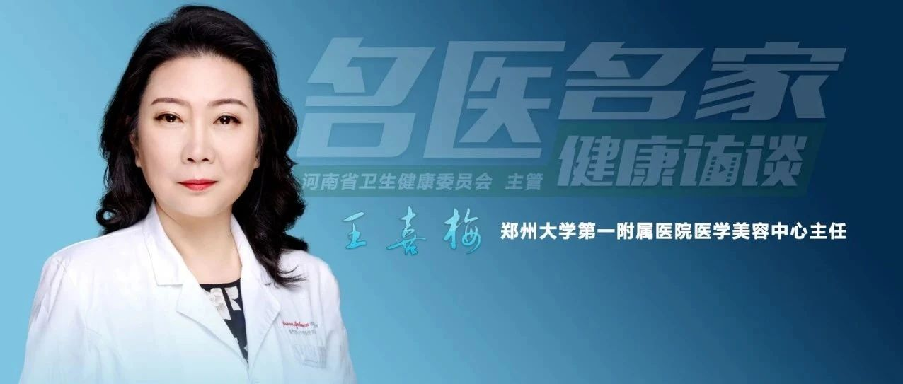 【名医名家】王喜梅:如何拥有紧致流畅的面部轮廓?