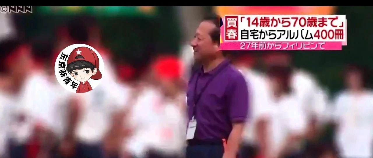 下至14上至70岁,日本某中学校长26年间嫖娼12000多人!还有410本秘密相册…