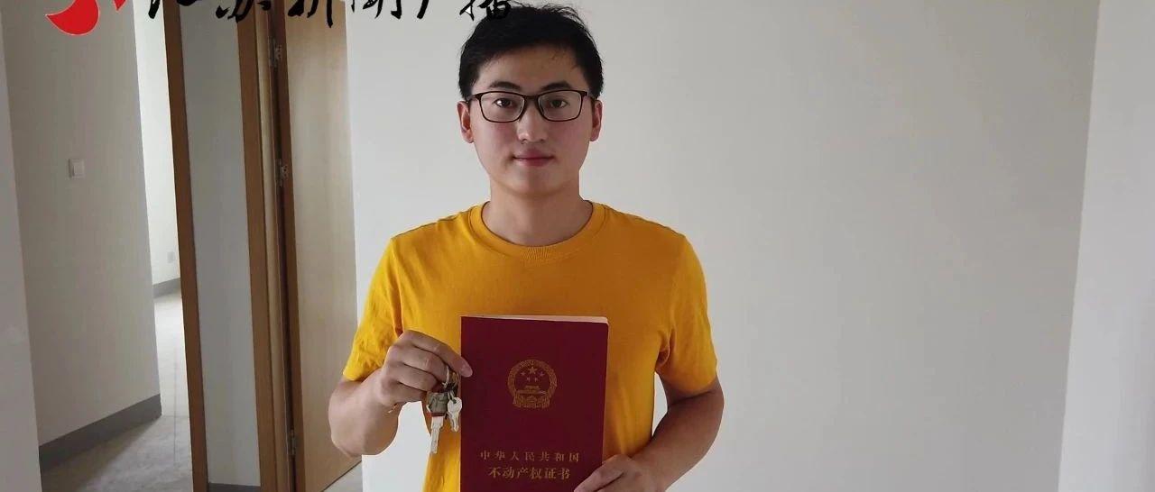 报道后,南京一批共有产权房业主喜提新房