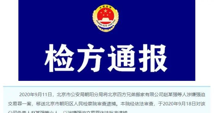 """""""搬个家一万八""""最新后续:北京四方兄弟搬家公司6人被批捕"""