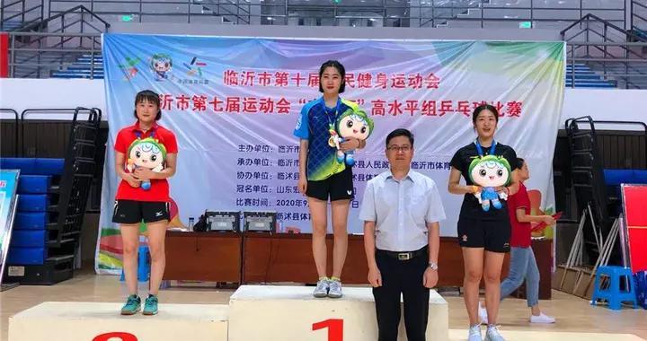 临沂市第七届运动会高水平组乒乓球比赛圆满落幕