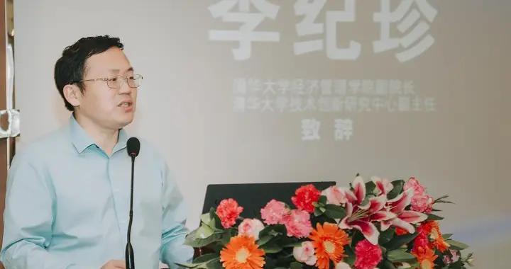 清华大学经管学院副院长李纪珍:区块链引领新一轮全球技术和产业变革