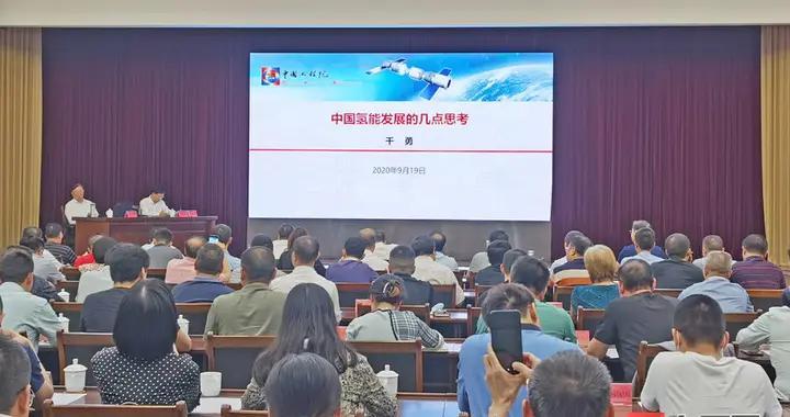 自贡举行氢能产业大讲堂 中国工程院院士干勇作专题报告