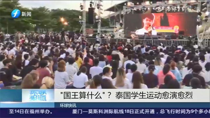 """""""国王算什么""""?泰国学生运动愈演愈烈,要求当局解散国会"""