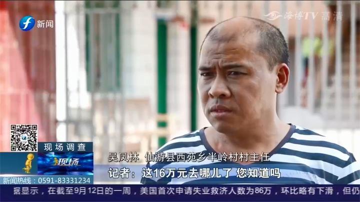 仙游:集体土地的16万补偿款去哪了?村民:都转给了前任村小组长