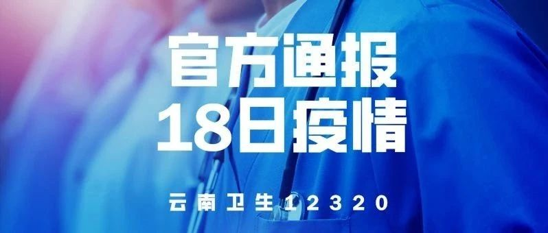 【官方通报】9月18日云南省新冠肺炎疫情情况