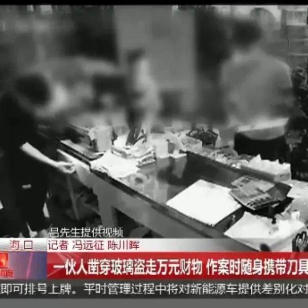 猖狂!一伙人凿穿玻璃盗走店内万元财物,作案时竟随身携带刀具