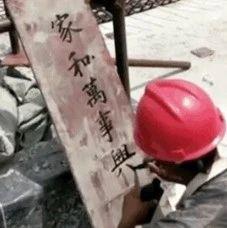 """90后钢筋工木板上练书法,看到他的""""笔"""",网友服了!"""