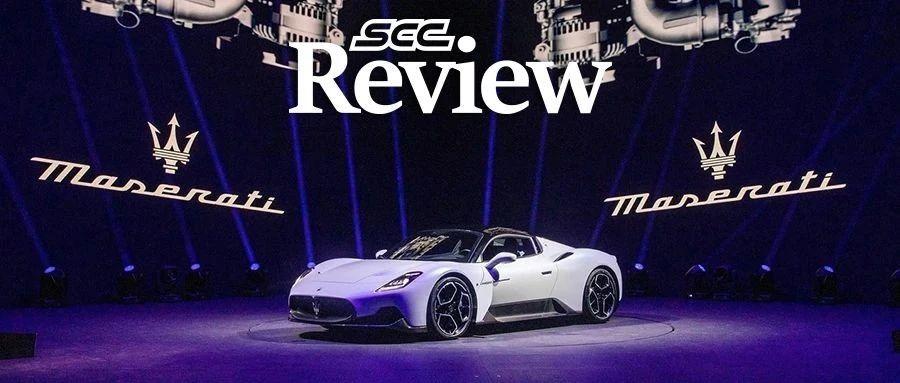 SCC Review 24 玛莎拉蒂发布全新战略,宾利/法拉利新车发布