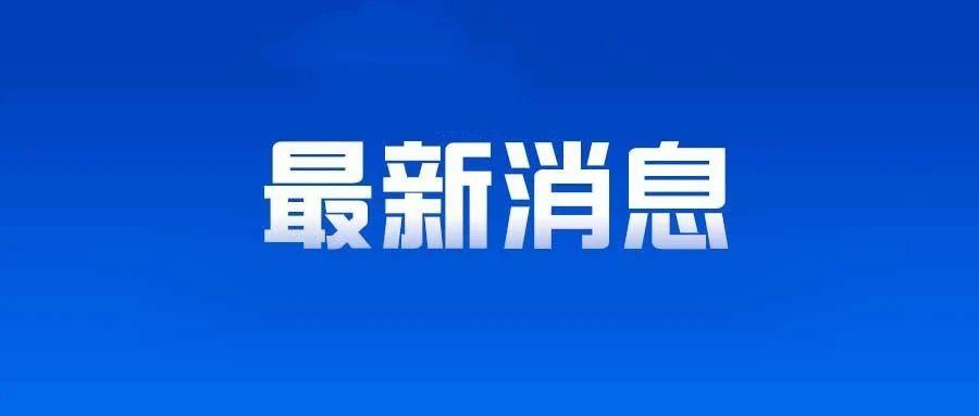 凌晨2点,兵分三路!淄博执法人员对这些地方突击检查!
