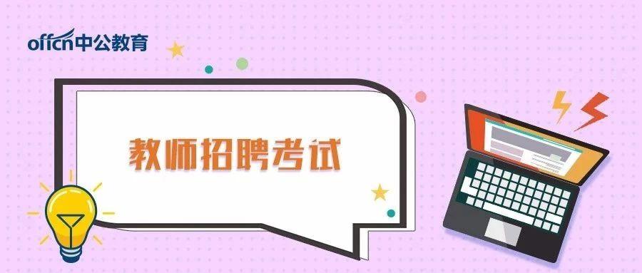 2020辽宁鞍山市公开招聘基础教育专业教师面试公告