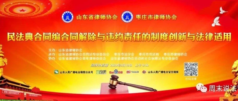 融媒体直播名家讲座——谢鸿飞:《民法典》合同编合同解除与违约责任的制度创新与法律适用!观者超百万!