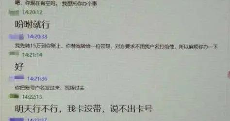 """杭州一老师打给""""老校长""""15万:你吩咐就行!结果令人大跌眼镜…"""
