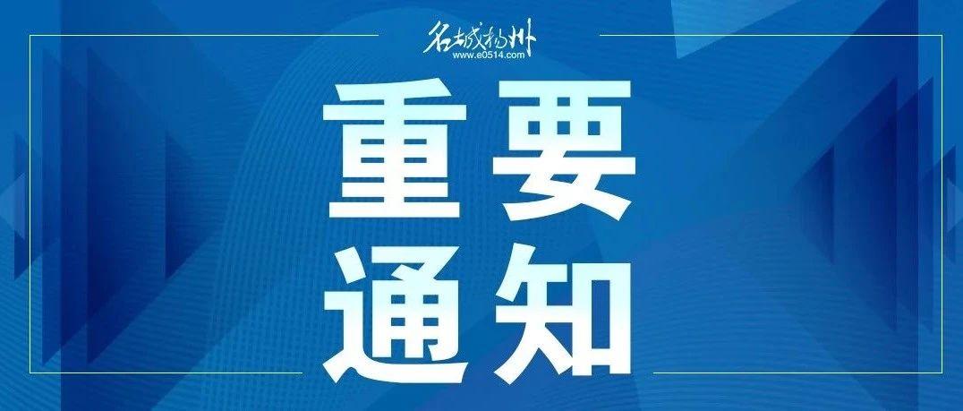 再过三天,扬州市区首条隧道爆破!未来......