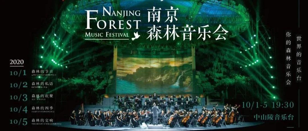 2020南京森林音乐会购票通道开启!