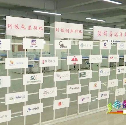 贵州师范学院创建大学科技园 为毕业生创新创业提供有力支撑
