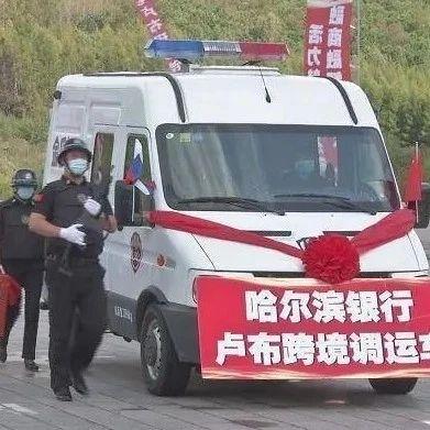 黑龙江首条卢布现钞陆路跨境调运通道开通