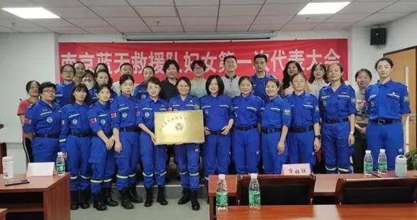 南京蓝天救援队召开妇女第一次代表大会