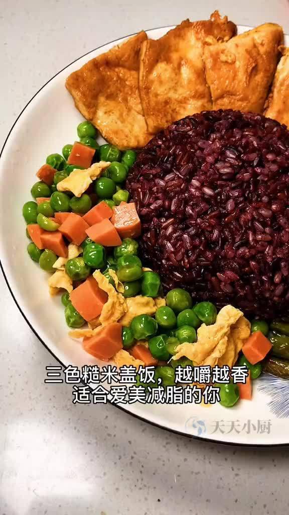 三色糙米饭,特意做给胖老婆吃的