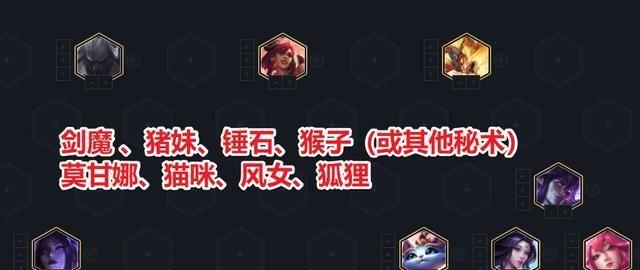 云顶之弈S4赛季上线,猩红之月被抛弃,锐雯与重秘狐成上分首选(图6)