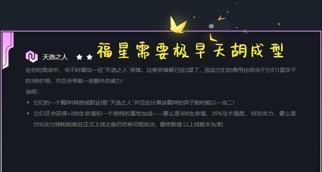 云顶之弈:新赛季来袭,海盗借福星之名归来?实际游戏体验大不同(图5)
