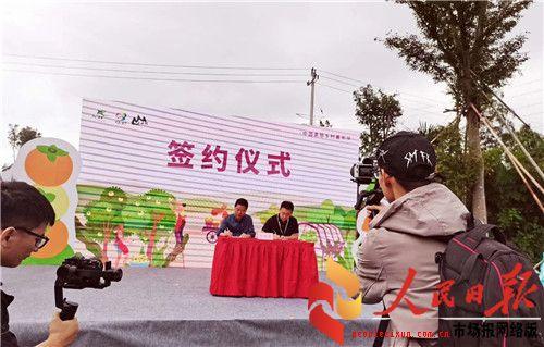 祝贺安吉梅溪三山甜柿节开市及房车露营地正式与政府签约