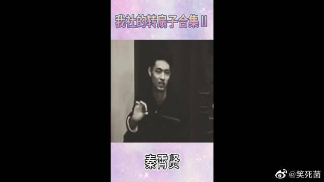 张九南 孟鹤堂 秦霄贤
