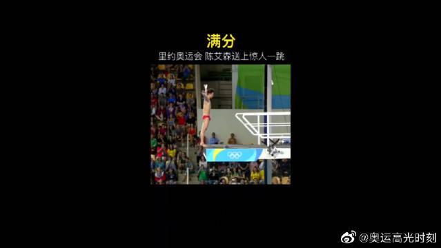 里约奥运会陈艾森上演惊天一跳,裁判打出5个10分,对手一起鼓掌