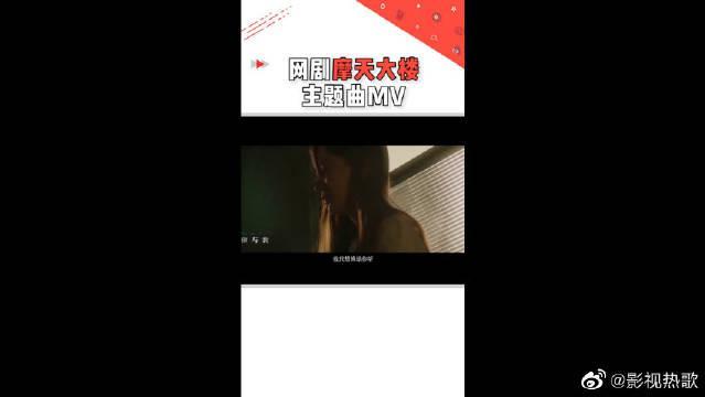 于8.19开播的摩天大楼主题曲MV公开……