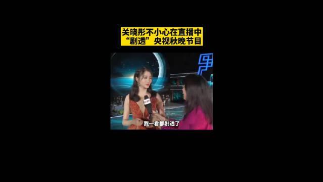 """不小心在直播中""""剧透""""央视秋晚节目……"""