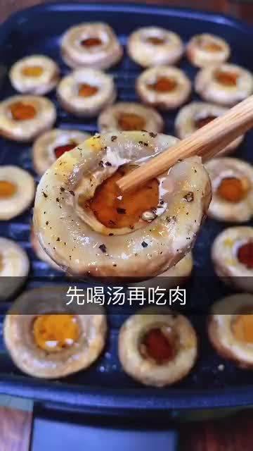 这样做的烤口蘑你吃过吗,先喝汤再吃蘑,汤鲜味美!