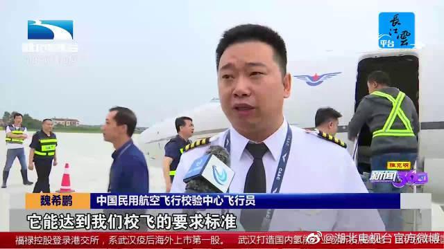"""荆州机场启动校飞 640万荆州人民""""飞天梦""""指日可待"""