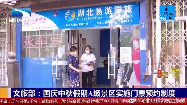 国庆中秋假期A级景区实施门票预约制度