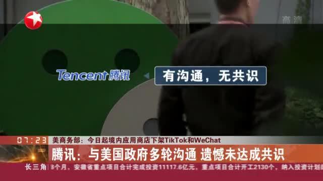 美商务部:今日起境内应用商店下架TikTok和WeChat