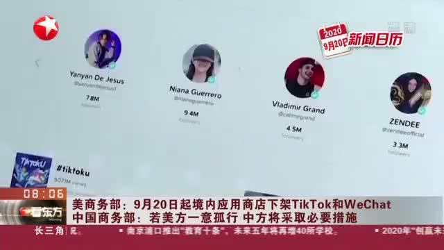 美商务部:9月20日起境内应用商店下架TikTok和WeChat  中国商务部——若美方一意孤行  中方将采取必要措施
