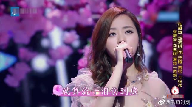 张靓颖联手邓紫棋,共同演唱《雨蝶》,张杰:我太喜欢了……