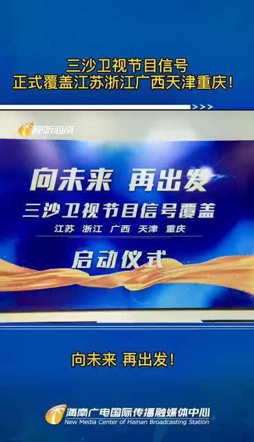 三沙卫视节目信号正式覆盖江苏浙江广西天津重庆