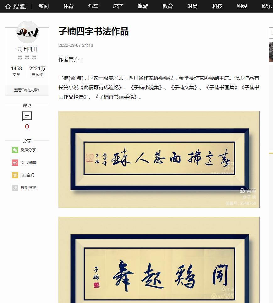 著名作家发表文章悼念金堂县作家协会副