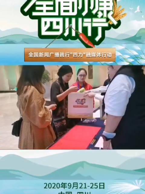 大事情!!!全国37家广电媒体为何今天齐聚四川???