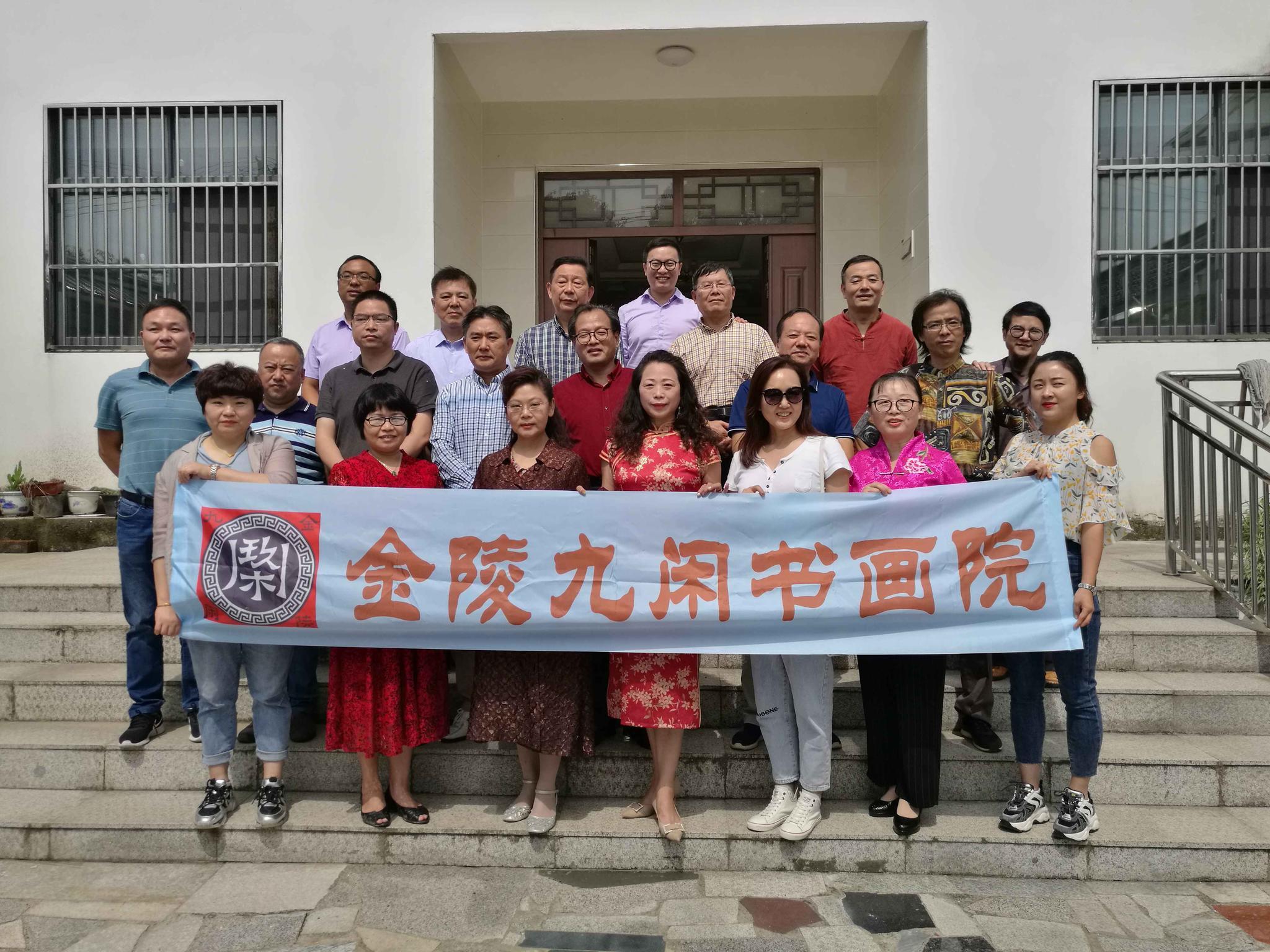 金陵九闲画院李塔湖创作基地挂牌仪式,昨日在句容茅山风景区举行